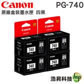 【四入組合】Canon PG-740 黑色 原廠墨水匣 盒裝 適用MG3170 MG3570 MG3670等