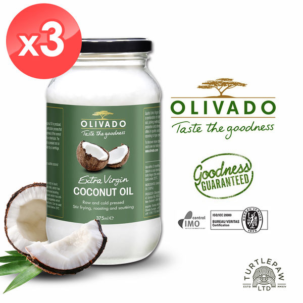 【Olivado】紐西蘭原裝進口特級冷壓初榨椰子油3瓶(375毫升*3瓶)