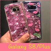 【萌萌噠】三星 Galaxy S8 / S8 Plus  韓國創意女款 火烈鳥閃粉流沙亮片保護殼 全包軟邊 手機殼