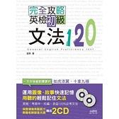完全攻略英檢初級文法120(25K+2CD)