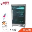 【友情牌】四層全不鏽鋼紫外線烘碗機PF-...