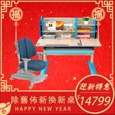 【新上市結賬再折$400】兒童書桌 兒童書桌椅 成長書桌 兒童學習桌椅 可升降成長桌 ME751+AU865