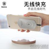 無線充電接收器iphone7貼片蘋果6splus安卓通用vivo華為QI6