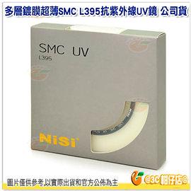 送拭鏡紙 Nisi SMC L395 UV Filter 82mm 82 公司貨 多層鍍膜 超薄框 UV鏡 抗紫外線 疏油疏水