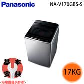 【Panasonic國際】17公斤 直立式變頻洗衣機 NA-V170GBS-S 免運費