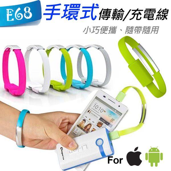 E68精品館 手環充電線 USB快充傳輸線 IPhone 6 plus iPad HTC M8 NOTE 2 3 4 S5 Z3 紅米 ZENFONE5