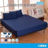 100%全防水 抗菌 【深藍】加大床包式保潔墊 6尺+枕套X2 台灣精製 MIT Advanta防水膜