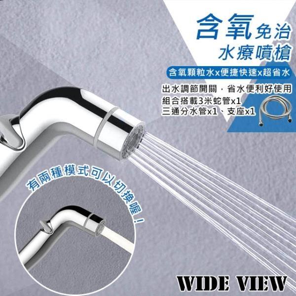 【南紡購物中心】【WIDE VIEW】3M含氧免治水療噴槍蛇管組(XD-16-30)