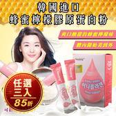 韓國 蜂蜜檸檬高效膠原蛋白粉 60g(2g*30入)