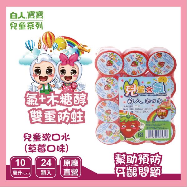 【白人】兒童隨身型漱口水10ccX24入(草莓)