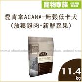 寵物家族-ACANA愛肯拿-無穀低卡犬(放養雞肉+新鮮蔬果)11.4kg