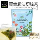 阿華師黃金超油切冷泡綠茶4g*20入/包(生活茶茶包)