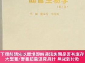 簡體書-十日到貨 R3YY【血管生物學(第2版)】 9787565909788 北京大學醫學出版社有限公司 作