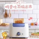 220V多士爐吐司機烤面包機家用全自動2片土司加熱早餐機面包片機 QQ27716『東京衣社』