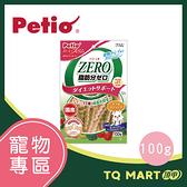 Petio 犬用點心 零脂棒-雞肉+14種蔬菜 100g【TQ MART】