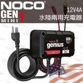 NOCO Genius GENM1 mini水陸兩用充電器 /發電機 船充電器 船舶 拖車 遊艇 電瓶充電 汽車充電機
