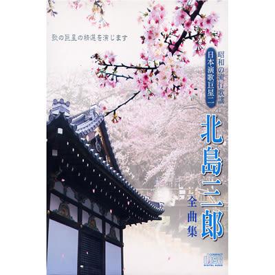 日本演歌巨星二:昭和的流行歌謠-北島三郎全集曲CD(4片裝)