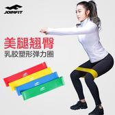 JOINFIT深蹲虐臀彈力圈女翹臀瑜伽彈力帶 男健身力量訓練阻力拉力