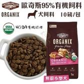 *WANG*【含運】歐奇斯ORGANIX《95%有機飼料-無穀小型犬》10磅 2019全新改版