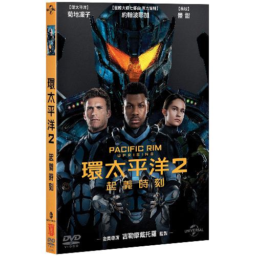 環太平洋2:起義時刻 (DVD)PACIFIC RIM: UPRISING (DVD)