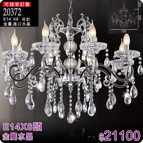8頭透明水晶吊燈-20372