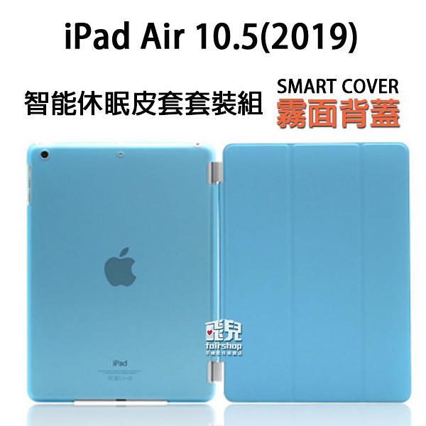 【妃凡】iPad Air 10.5(2019) smart cover 智能休眠皮套 三折 支架 霧面背蓋 平板套198