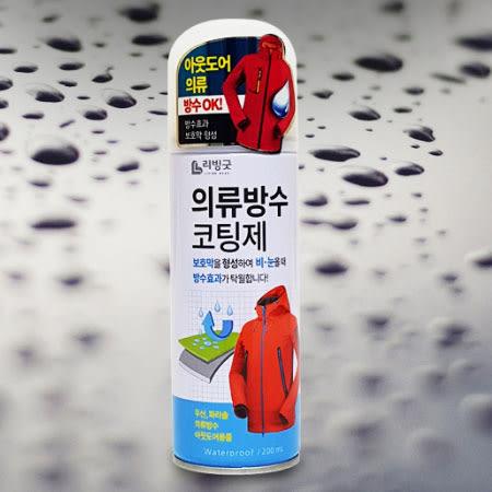 韓國 Living Good 衣物防水噴霧(200ml/罐) 防水噴霧 雨季 下雨 梅雨季