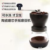 家用水洗手搖磨豆機咖啡豆研磨器具手動磨咖啡機磨粉器小型粉碎機 享購