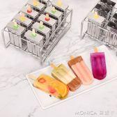 家用DIY雪糕模具不銹鋼304冰棒冰棒冰棒模具冰糕冰淇淋模具套裝 莫妮卡小屋