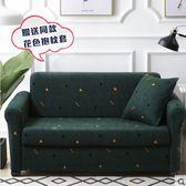 【巴芙洛】高彈力萬用 綠野迷蹤彈性沙發套-1+2+3人坐(贈同款抱枕套x3) 沙發套 沙發罩 椅套 全包