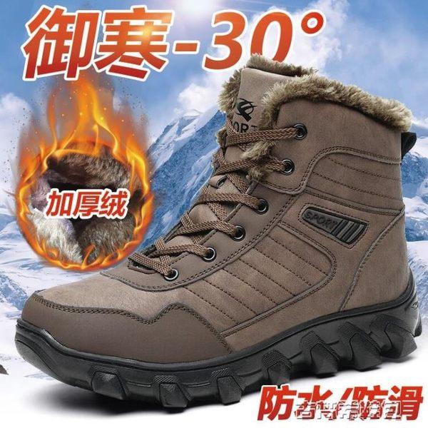 短靴 男 東北雪地靴男冬季保暖加絨防水防滑男士棉鞋大碼高幫戶外厚棉靴子 古梵希igo