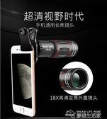 高清長焦手機鏡頭單筒望遠鏡外置攝像頭通用7單反廣角微距套裝攝影  夢想生活家
