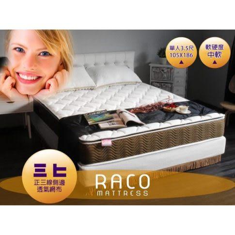 床墊 獨立筒 RACO透氣三線舒柔獨立筒單人床墊/3.5尺【H&D DESIGN 】