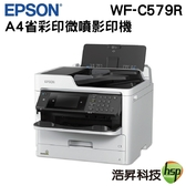 EPSON WorkForce Pro WF-C579R  A4省彩印微噴影印機