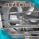 《頭手工具》排風扇 負壓風機800型 工...