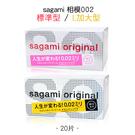 超值裝 sagami 相模元祖 002超激薄衛生套 一般標準型/ L-加大 保險套 20片裝【DDBS】