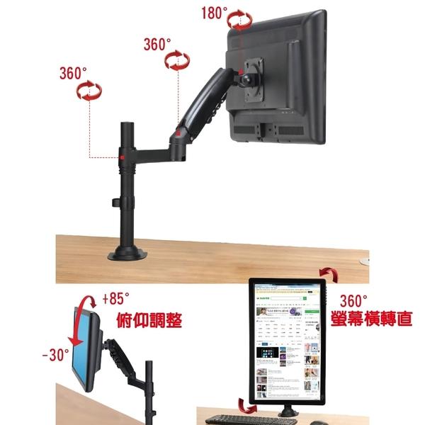 【NB-UH08】桌上型17-27吋立柱電腦螢幕支架掛架 升降伸縮旋轉通用底座 電腦螢幕增高架