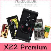 【萌萌噠】SONY Xperia XZ2 Premium  復古偽裝保護套 全包軟殼 懷舊彩繪 計算機 鍵盤 錄音帶 手機殼