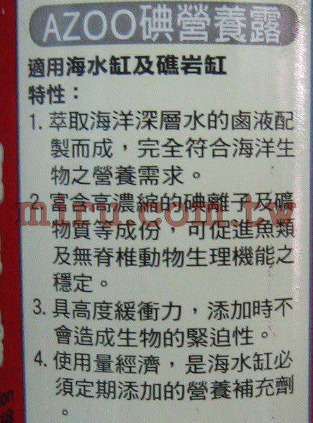 【西高地水族坊】AZOO 碘添加劑、營養露(500ml)新包裝新配方