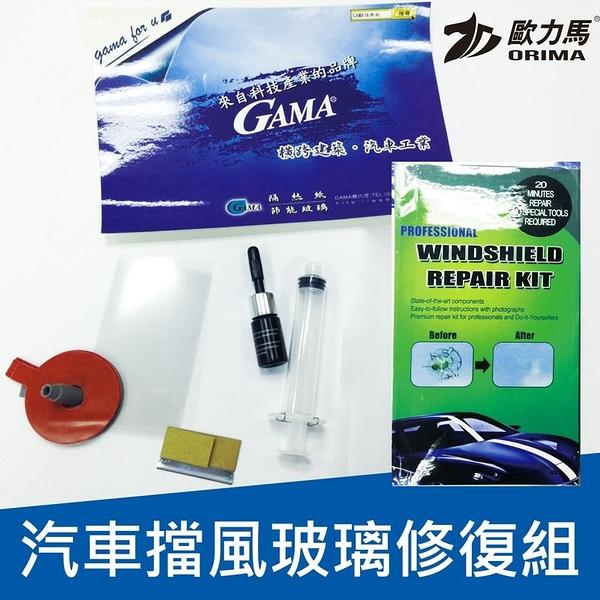 歐力馬 Orima 市場最低價 汽車 擋風玻璃修補 DIY  牛眼 星狀 裂痕 隔熱紙  汽車玻璃 玻璃補修