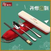 筷籠筷子勺子套裝1雙便攜式餐具三件套收納盒學生可愛成人卡通不銹鋼【米拉公主】