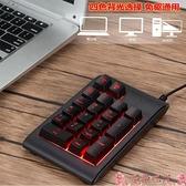 數字鍵盤發光數字鍵盤筆記本外接USB小鍵盤財務會計股票 臺式辦公背光鍵盤 芊墨 上新
