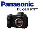 Panasonic LUMIX DC-S1H BODY 松下公司貨 三年保固S1H 登錄送好禮03/31止 (一次付清)