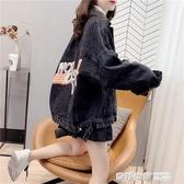 網紅牛仔外套女裝韓版寬鬆2020年新款秋季百搭印花夾克上衣ins潮 奇妙商鋪