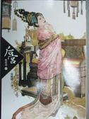 【書寶二手書T9/一般小說_HNP】后宮-甄嬛傳(七)_流瀲紫