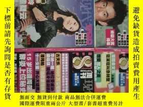 二手書博民逛書店8週刊罕見現代藝術 2004年(15.20.21.23)期 總第