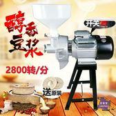 豆漿機 磨漿機商用米漿機家用打漿豆漿機豆腐機全自動石磨腸粉機干濕兩用T