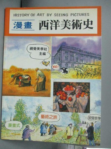 【書寶二手書T8/漫畫書_WEN】漫畫西洋美術史_視覺美學社
