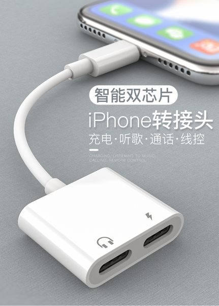 蘋果耳機轉接頭 iPhone 7 8 X XS MAX XR 充電聽歌通話 轉接線 分線器 轉換器 轉接器 雙lighting