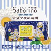 BCL Saborino晚安面膜(28枚)【櫻桃飾品】【30995】